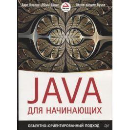 Бэзинс Б., Бэкил Э., Бруке ванден З. Java для начинающих. Объектно-ориентированный подход