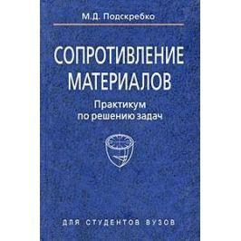 Подскребко М. Сопротивление матариалов Практ. по решению задач
