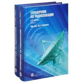 Сколника М. (ред.) Справочник по радиолокации (комплект из 2 книг)