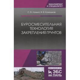 Ланько С., Конюшков В. Буросмесительная технология закрепления грунтов