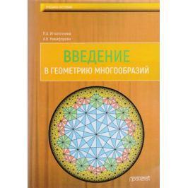 Игнаточкина Л., Никифорова А. Введение в геометрию многообразий. Учебное пособие