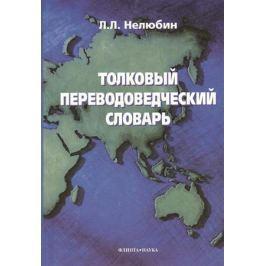 Нелюбин Л. Толковый переводоведческий словарь
