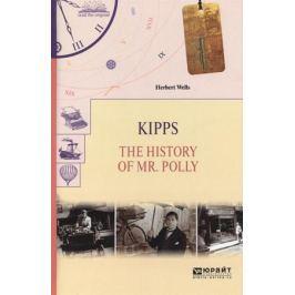 Wells H. Kipps. The history of Mr. Polly = Киппс. История мистера Полли