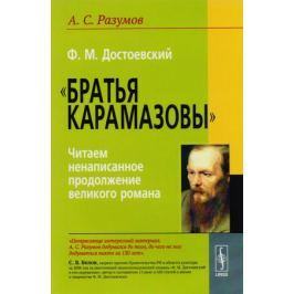 Разумов А. Ф.М.Достоевский.