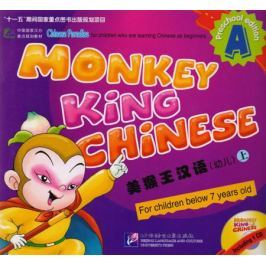 Liu Fuhua, Wang Wei, Zhou Ruia Monkey King Chinese. Part A / Учим китайский с королем обезьян для дошкольников. Часть A (+CD) (книга на китайском и английском языках)