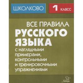Щеглова И. Все правила русского языка с наглядными примерами, контрольными и тренировочными упражнениями. 1 класс