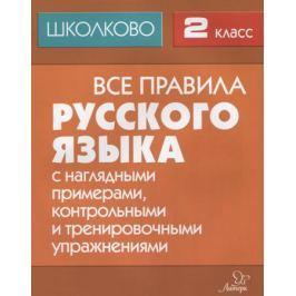 Щеглова И. Все правила русского языка с наглядными примерами, контрольными и тренировочными упражнениями. 2 класс