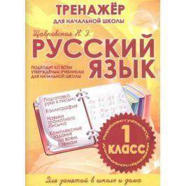 Щавровская Н. Русский язык. Тренажер для начальной школы. Подходит ко всем утвержденным учебникам для начальной школы