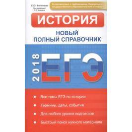 Филиппова Е. ЕГЭ. История. Новый полный справочник