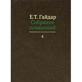 Гайдар Е. Е.Т. Гайдар. Собрание сочинений. В пятнадцати томах. Том 4