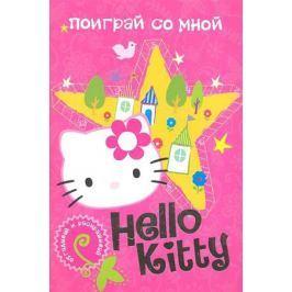 Фетисова М. (сост.) Hello Kitty. Поиграй со мной