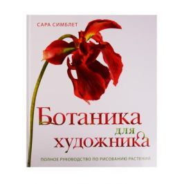 Симблет С. Ботаника для художника. Полное руководство по рисованию растений