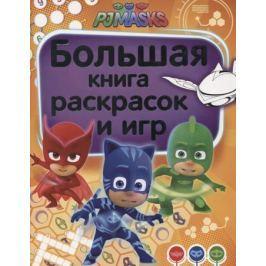 Новикова Е. (ред.) Герои в масках. Большая книга раскрасок и игр