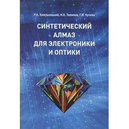 Хмельницкий Р., Талипов Н., Чучева Г. Синтетический алмаз для электроники и оптики