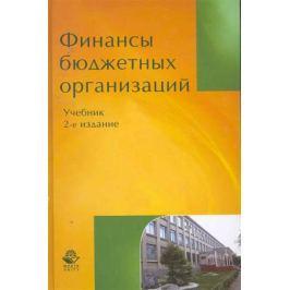 Поляк Г. (ред.) Финансы бюджетных организаций Учеб.