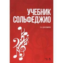 Драгомиров П. Учебник сольфеджио. Учебное пособие