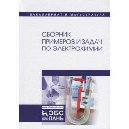 Введенский А., Бобринская Е., Грушевская С. и др. Сборник примеров и задач по электрохимии