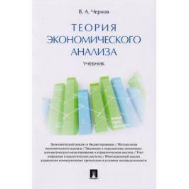 Чернов В. Теория экономического анализа. Учебник