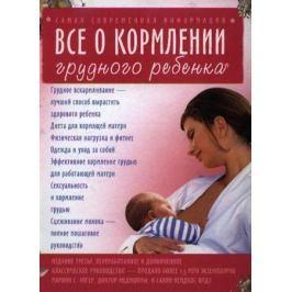 Эйгер М. и др. Все о кормлении грудного ребенка