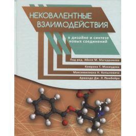 Магеррамов А., Махмуд К., Копылович М., (ред.) Нековалентные взаимодействия в дизайне и синтезе новых соединений