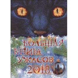 Некрасова М. Большая книга ужасов 2018