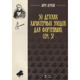 Лемуан А. 50 детских характерных этюдов для фортепиано. Соч. 37