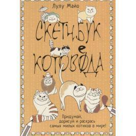 Майо Л. Скетчбук котоведа