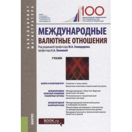 Эскиндаров М., Звонова Е. (ред.) Международные валютные отношения. Учебник