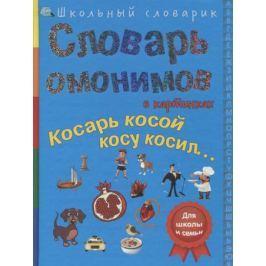 Белая С. Словарь омонимов в картинках
