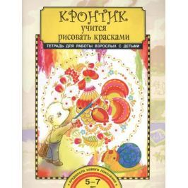 Предит А. Кронтик учится рисовать красками. Тетрадь для работы взрослых с детьми