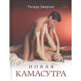 Эмерсон Р. Новая камасутра