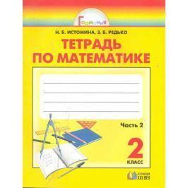 Истомина Н., Редько З. Математика 2 кл Р/т т.2/2тт