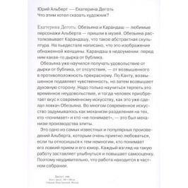 Деготь Е. Юрий Альберт - Екатерина Деготь. Что этим хотел сказать художник? Альбом