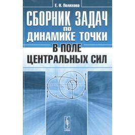 Поляхова Е. Сборник задач по динамике точки в поле центральных сил