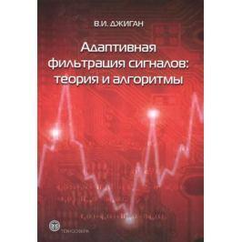 Джиган В. Адаптивная фильтрация сигналов: теория и алгоритмы