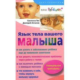 Тян С., Атланов Д. Язык тела вашего малыша Правильно ли разв. ваш реб.