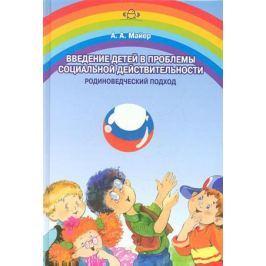 Майер А. Введение детей в проблемы социальной действительности. (Родиноведческий подход)