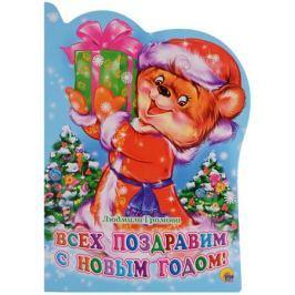 Громва Л. Всех поздравим с Новым Годом!