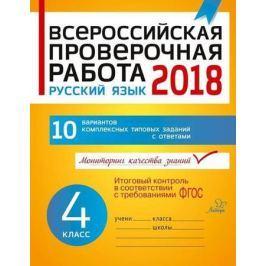 Карпова А. Всероссийская проверочная работа. Русский язык. 4 класс