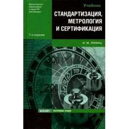 Лифиц И. Стандартизация, метрология и сертификация