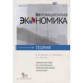 Павлов П., Жаринов А., Каукин А. Эмпирические исследования инновационных экономик