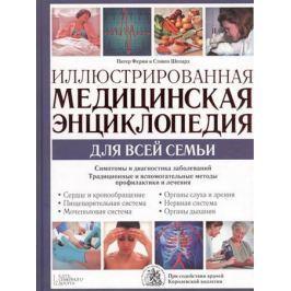 Ферми П., Шепард С. Иллюстрированная медицинская энциклопедия для всей семьи