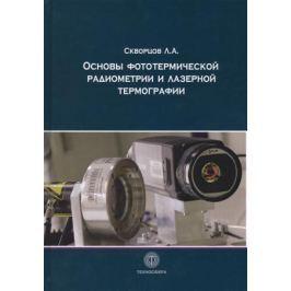 Скворцов Л. Основы фототермической радиометрии и лазерной термографии