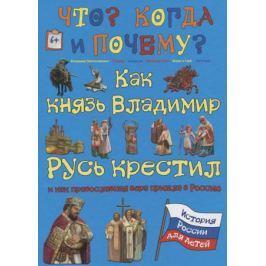 Владимиров В. Как князь Владимир Русь крестил и как православная вера пришла в Россию