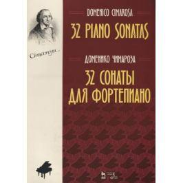 Чимароза Д. 32 сонаты для фортепиано. 32 piano sonatas