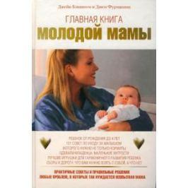 Бэкингем Д. Главная книга молодой мамы