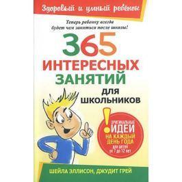 Эллисон Ш., Грей Дж. 365 интересных занятий для школьников