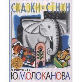 Молоканов Ю. Сказки. Стихи в рисунках Ю. Молоканова