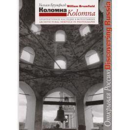 Брумфилд У. Коломна. Архитектурное наследие в фотографиях