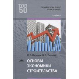Вирина Н., Попова О. Основы экономики строительства. Учебник